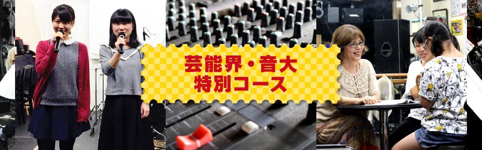 芸能界・音大特別コース